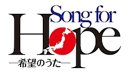 song-for-hope.jpg